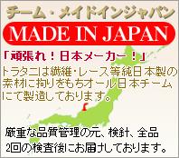 トラタニは日本製